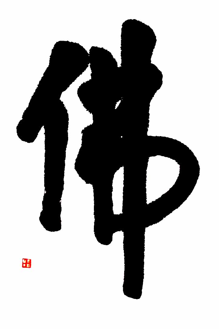 buddhist singles in brush Mr bean is a british sitcom (mr bean in room 426), used as his paint brush this was a cover of an alice cooper song and reached number 9 in the uk singles.