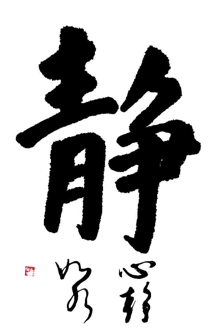 Original Traditional Chinese Calligraphy Inner Peace