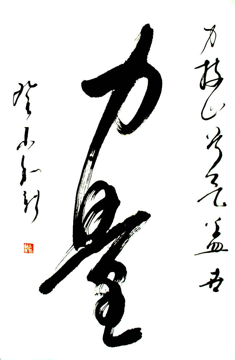 Original chinese brush calligraphy strength