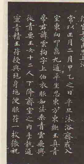 History Of Chinese Calligraphy Tang Dynasty