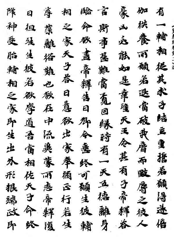 Pin Links Chinese Calligraphy Font Japanese Alphabet Pen