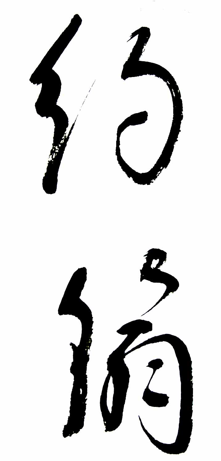 Chinese letter writing biocorpaavc Image collections