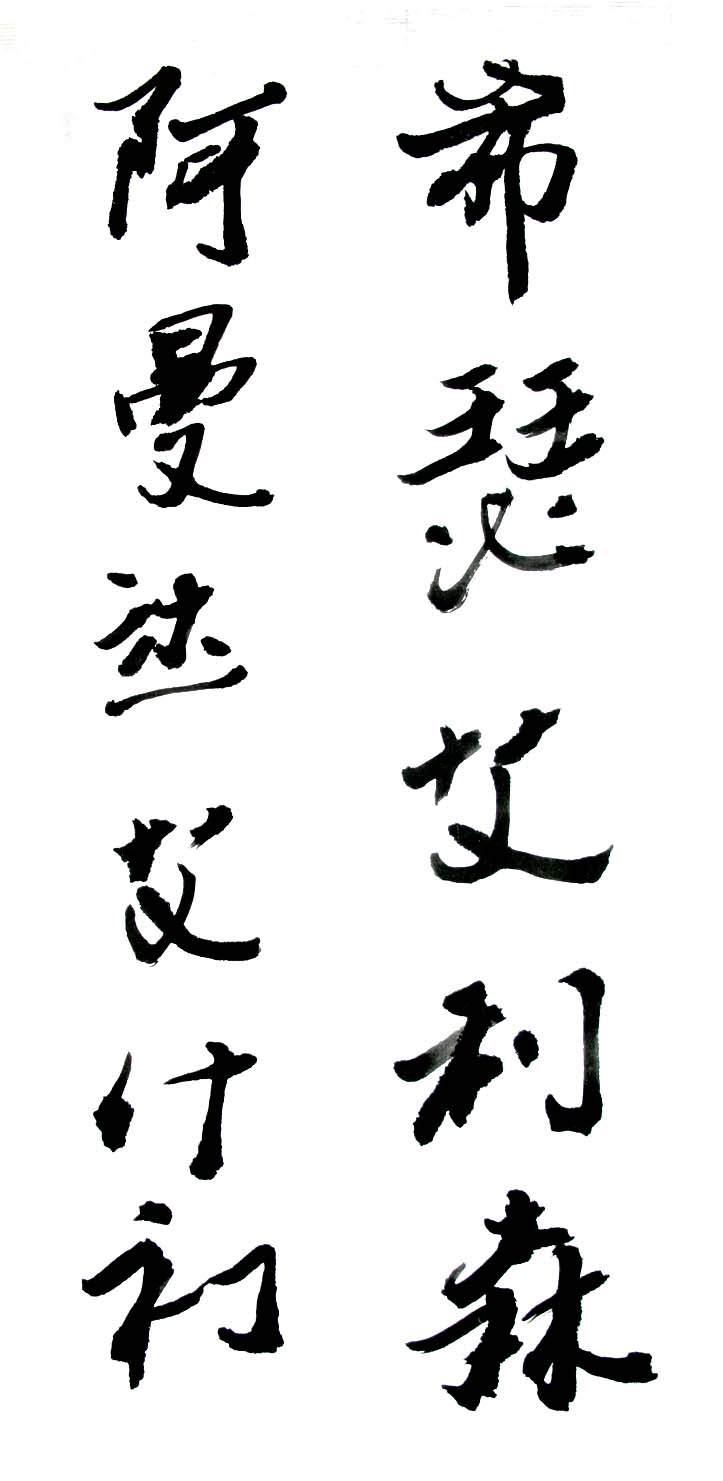 how to write your name in chinese letters